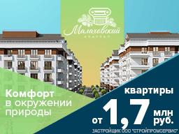 "ЖК ""Малаховский квартал""!"