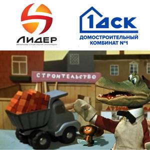 ФСК «Лидер» и ДСК-1 приступили к строительству первого совместного проекта