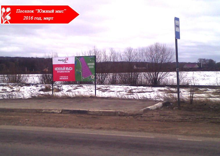Коттеджный посёлок  «Южный мыс» по адресу Московская обл, Домодедово г, Бехтеево д в 31.8км от МКАД